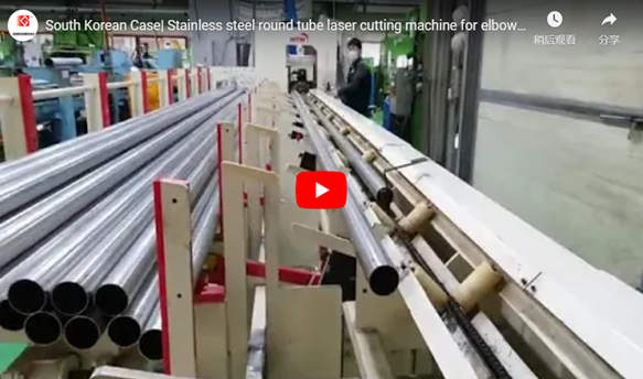 South Korean Case| Stainless Steel Round Tube Laser Cutting Machine For Elbow Cutting